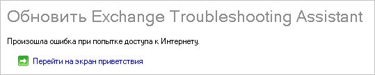 Переход к экрану приветствия в Exchange Troubleshooting Assistant
