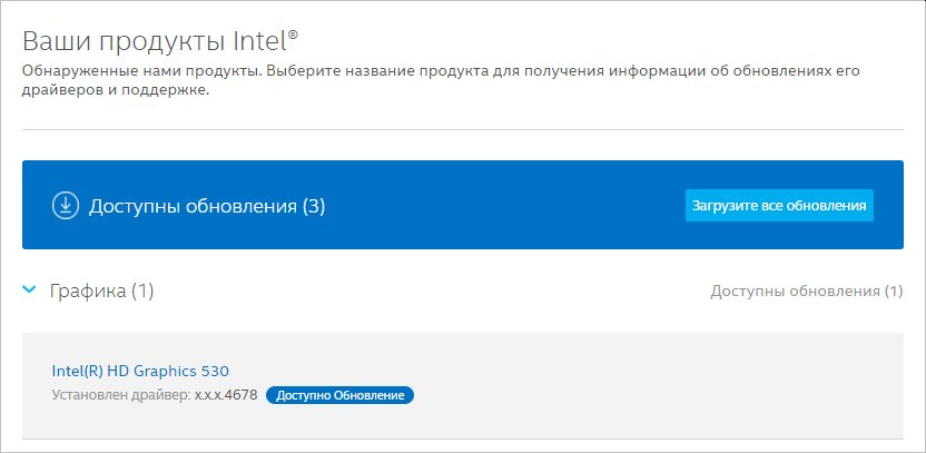 Запускаем Intel® Driver & Support Assistant